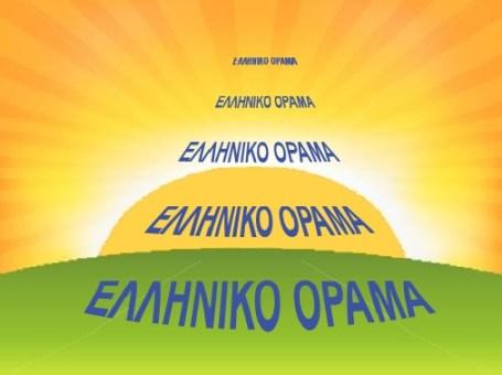 ΕΛΛΗΝΙΚΟ ΟΡΑΜΑ 1