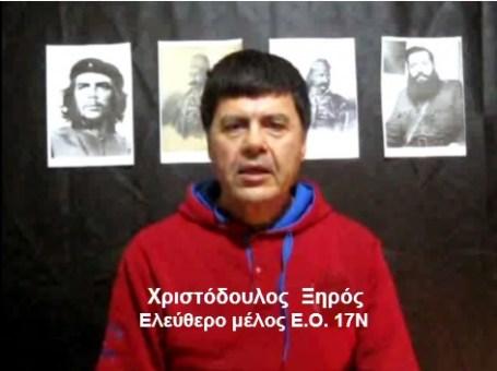 ΕΟ 17Ν -ΧΡΙΣΤΟΔΟΥΛΟΣ ΞΗΡΟΣ 1