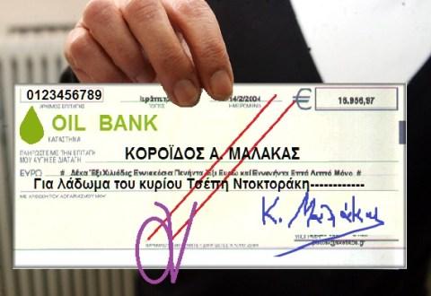 ΕΠΙΤΑΓΗ ΔΙΑΦΘΟΡΑΣ -ΜΙΖΑΣ