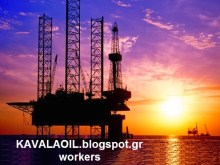 Οι εργαζόμενοι στην KAVALA OIL AE, θέλουν σχόλιο για το… video του Χριστόδουλου Ξηρού (?)