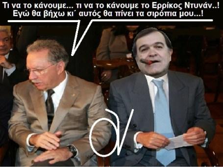 ΕΡΡΙΚΟΣ ΝΤΥΝΑΝ -ΣΑΛΑΣ -ΒΓΕΝΟΠΟΥΛΟΣ