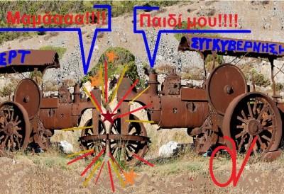 ΕΡΤ - ΣΥΓΚΥΒΕΡΝΗΣΗ -ΣΥΓΚΡΟΥΣΗ