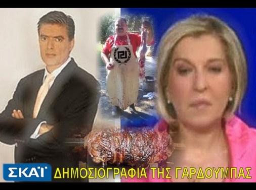 ΕΥΑΓΓΕΛΑΤΟΣ -ΜΑΝΔΡΟΥ -ΣΚΑΪ 1