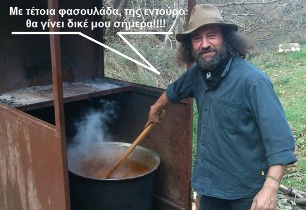 ΕΥΒΟΙΑ -ΦΑΣΟΛΑΔΑ -ΕΝΤΟΥΡΟ