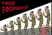 Καταδικάστηκαν για κακούργημα οι υπερλαδωμένοι εφοριακοί και… αφέθηκαν ελεύθεροι!!!
