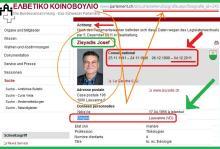 Ο Josef Zisyadis ξέρει από 23-10-2011 που έχασε στις εκλογές, ότι η θητεία του έληξε και τυπικά χθες 4-12-2011… Γιατί «Zisyadis»???