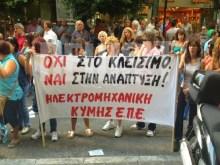 Διαμαρτυρία εργαζόμενων «Ηλεκτρομηχανικής Κύμης» έξω από το Υπουργείο Εθνικής Άμυνας.