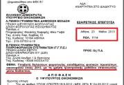 Η ΠΟΛ 1114/23-5-2013 ΥΠ.ΟΙΚ. για την υποβολή των φορολογικών δηλώσεων μέσω διαδικτύου.