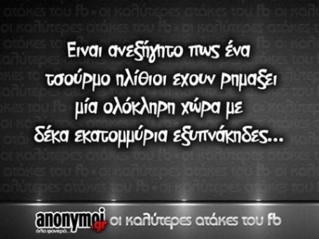 ΗΛΙΘΙΟΙ