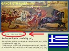 Το ιστολόγιο http://koukfamily.blogspot.gr κλείνει σήμερα 5 χρόνια στο αχανές σύμπαν του διαδικτύου.