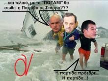 """Το """"ΠΟΤΑΜΙ"""" σώζει τη παρτίδα!!!"""