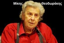 """Μίκης Θεοδωράκης: """"Διαψεύδω κατηγορηματικά κάθε πληροφορία – είδηση που με αφορά σε σχέση με τις επικείμενες εκλογές."""""""