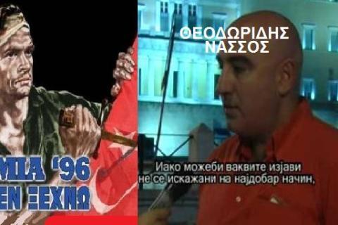 ΘΕΟΔΩΡΙΔΗΣ ΝΑΣΣΟΣ -ΙΜΙΑ