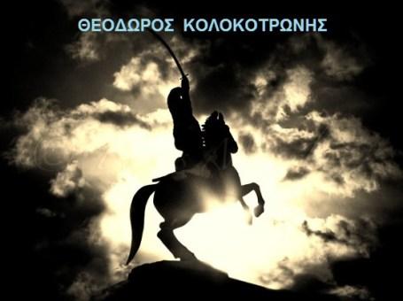 ΘΕΟΔΩΡΟΣ ΚΟΛΟΚΟΤΡΩΝΗΣ 1