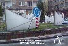 Τα φαγωμένα ευρά του Δήμου Θεσσαλονίκης, δεν γινήκασι μόνο πλαστικά δενδρίλια θαλάσσης αυτοβυθιζόμενα….