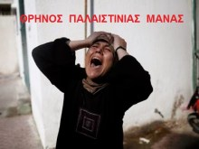 List of Palestinians Killed Between 8/7 έως 23/7… Θάνατος -χωρίς έλεος- στους σιωνιστές ναζί!