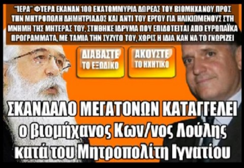 ΙΓΝΑΤΙΟΣ ΒΟΛΟΥ - ΛΟΥΛΗΣ 1