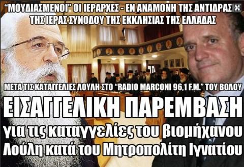 ΙΓΝΑΤΙΟΣ ΒΟΛΟΥ - ΛΟΥΛΗΣ