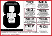 «ΙΔΙΩΤΙΚΟΠΟΙΗΣΕΙΣ» — Οι 8 μύθοι για τη ληστεία του αιώνα!!!