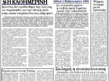 ΙΜΙΑ 1996 — Πανελλήνιο αλαλούμ σε όλα τα επίπεδα — Συνθήκες αλλοπρόσαλλης τραγωδίας….
