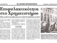 ΙΜΙΑ 1996 – Την επόμενη μέρα, η Ελλάδα καίγεται και το χρηματιστήριο Αθηνών …χτενίζεται!!!