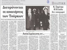 """Και άλλοι τίτλοι και άλλες """"εικόνες"""" από τη κρίση των Ιμίων του 1996…"""