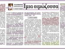 """""""Ιμια – οιμόζουσα"""" (Χρ. Γιανναράς Φεβρ.1996)  – Τα """"απόνερα"""" ….στο σήμερα και στο μέλλον…."""