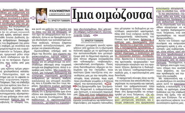 ΙΜΙΑ 1996 -ΟΙΜΟΖΟΥΣΑ του Γιανναρά