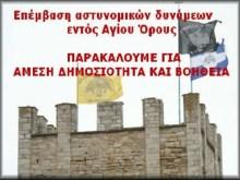 ΑΓΙΟΝ ΟΡΟΣ: Ναζιστική επίθεση αστυνομίας, για κατάληψη του κονακίου της Ιεράς Μονής Εσφιγμένου!!!