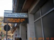Έφοδος της οικονομικής αστυνομίας στο Ιπποκράτειο Αθηνών…