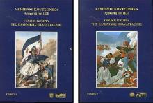 Τα βιβλία «Γενική Ιστορία της Ελληνικής Επαναστάσεως» του Λάμπρου Κουτσονίκα και «Χρονολόγια Ελληνικής Ιστορίας 1453-1830» συμπεριελήφθηκαν στη βασική ιστοσελίδα «arvanitis.eu»