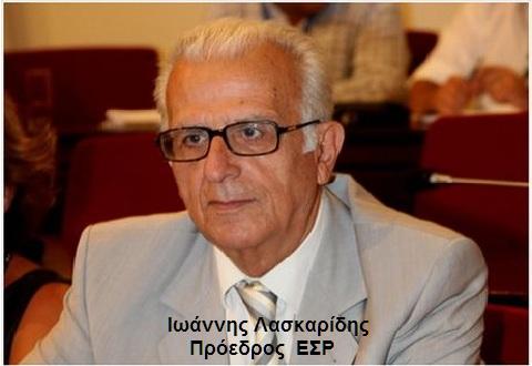 Ιωάννης Λασκαρίδης