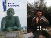 """""""Guevara"""" — Poetry: Nikos Kavvadias"""