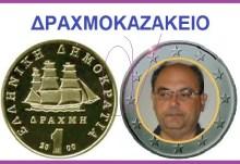 Ξεθαύουν ξανά τους δραχμολάγνους «ευρωπαϊστές» με πρώτον τον δραχμοκαζάκη!!!