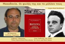 ΕΡΕΥΝΑ: Αυτός είναι ο τυχοδιώκτης Henry Noel Brailsford, του οποίου το βιβλίο του 1906 για τις «ράτσες της Μακεδονίας», μετέφρασε το 2006 ο Φον Δημητράκης Καζάκης.