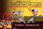 Συνεχίζει την ηρωοποίηση του απατεώνα Σαμαρά η πεμπτοφαλαγγίτικη «Troktiko – Kazakis Ltd»
