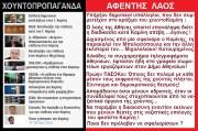 Από τη περεστρόϊκα του Γκορμπατσόφλη, στις σφαλιαρεστρόϊκα δημοτικών υπαλλήλων κατά Καμίνη……