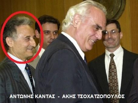 ΚΑΝΤΑΣ ΑΝΤΩΝΗΣ -ΑΚΗΣ ΤΣΟΧΑΤΖΟΠΟΥΛΟΣ -ΣΚΑΝΔΑΛΑ ΕΞΟΠΛΙΣΜΩΝ