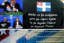 Πανο Καμμένε, θα έχεις και προβοκάτορες – αυτονομιστές της Κρήτης στα ψηφοδέλτια του κόμματός σου??? ΑΠΑΝΤΗΣΗ περιμένουμε…