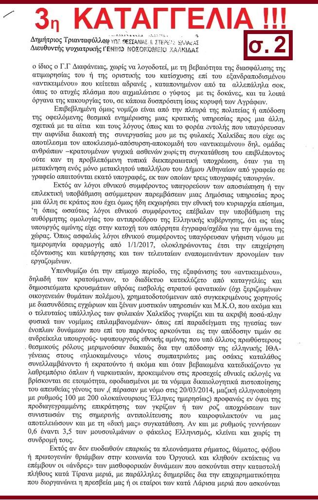 ΚΑΤΑΓΓΕΛΙΑ ΤΡΙΑΝΤΑΦΥΛΛΟΥ Δ σ 2