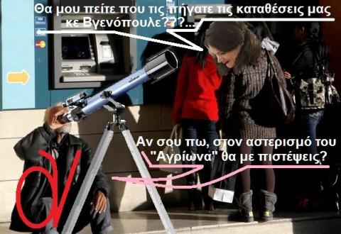 ΚΑΤΑΘΕΣΕΙΣ ΚΥΠΡΙΑΚΩΝ ΤΡΑΠΕΖΩΝ -ΒΓΕΝΟΠΟΥΛΟΣ