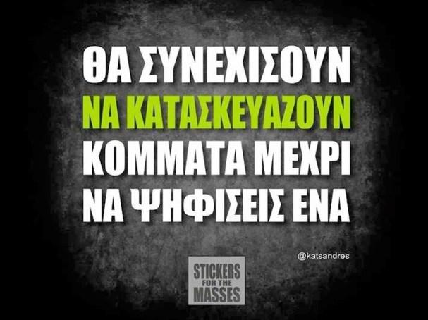 ΚΑΤΑΣΚΕΥΗ ΚΟΜΜΑΤΩΝ