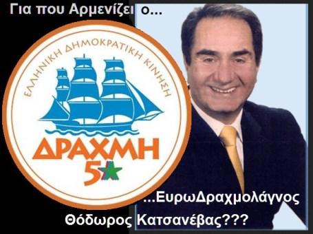 ΚΑΤΣΑΝΕΒΑΣ -ΔΡΑΧΜΗ 5 ΑΣΤΕΡΩΝ