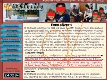 Έδωσαν 600.000 ΕΥΡΩ σε ΜΚΟ, για να μετρά τους… δολοφονημένους από κυβέρνηση και τρόϊκα Έλληνες…