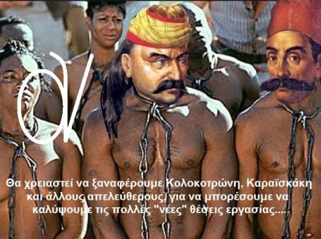 ΚΟΛΟΚΟΤΡΩΝΗΣ -ΚΑΡΑΪΣΚΑΚΗΣ 1