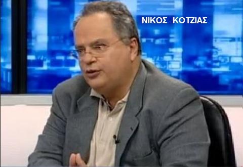 ΚΟΤΖΙΑΣ ΝΙΚΟΣ