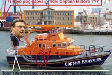 ΑΠΟΚΛΕΙΣΤΙΚΗ εικόνα από την άφιξη του σωτήριου Lifeboats «Captain Kouvelos» στο λιμάνι