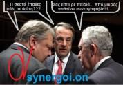 ΠΑΝΙΚΟΣ στο «synergoi.on» — Επειγόντως στον «Ευαγγελισμό» ο ΄σχατόγερος Κουβέλης!!!…