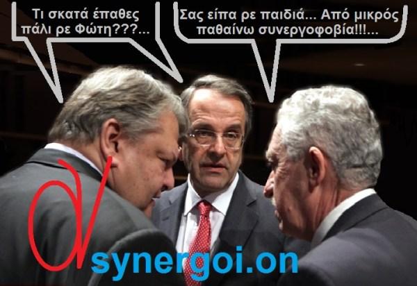 ΚΟΥΒΕΛΗΣ -ΣΑΜΑΡΑΣ -ΒΕΝΙΖΕΛΟΣ 2 -synergoi-on