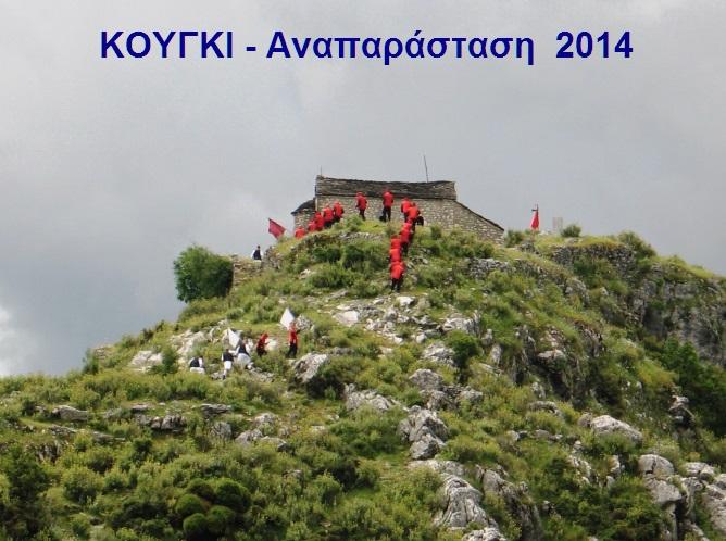ΚΟΥΓΚΙ - Αναπαράσταση  2014 -1